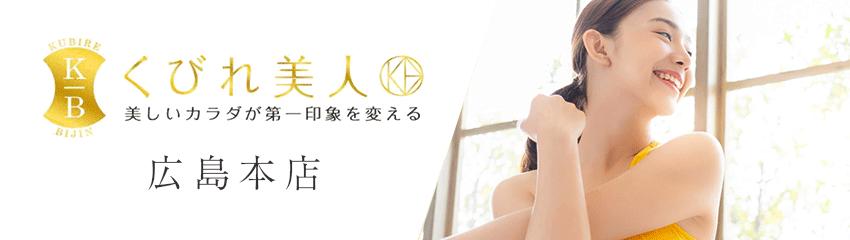 広島市中区のパーソナルトレーニング「くびれ美人」